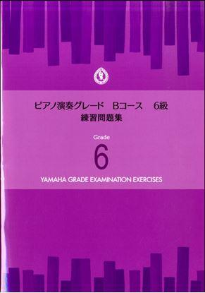ピアノ演奏グレード Bコース6級 練習問題集 の画像