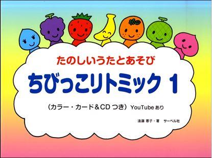 ちびっこ リトミック(1)CD付 の画像