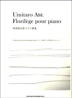 阿部海太郎 ピアノ撰集-ピアノは静かに、水平線を見つめている- の画像