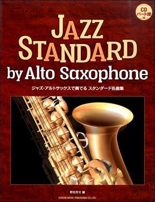 CD・パート譜付 ジャズ・アルトサックスで奏でるスタンダード名曲集 の画像