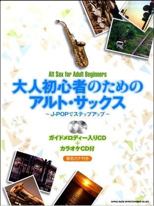 大人初心者のためのアルト・サックス~J-POPでステップアップ~(ガイドメロディー入りCD+カラオケCD付) の画像