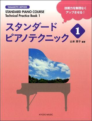 スタンダードピアノテクニック(1) の画像