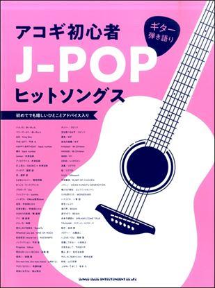 ギター弾き語り アコギ初心者J-POPヒットソングス の画像