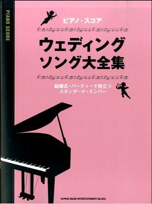 ピアノ・スコア ウェディング・ソング大全集 の画像