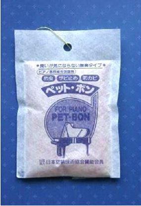 ペット・ボン(ピアノ専用総合保護剤) の画像