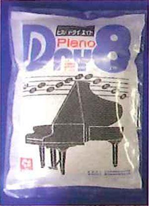 ピアノドライエイト(乾燥剤) の画像