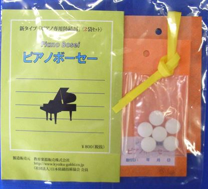 JO-BOS ピアノボーセー(防錆剤) の画像