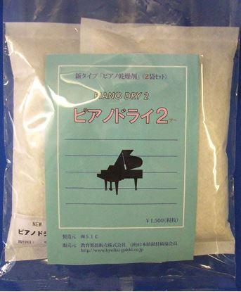 JO-PDRY2 ピアノドライ2(ピアノドライツー) の画像