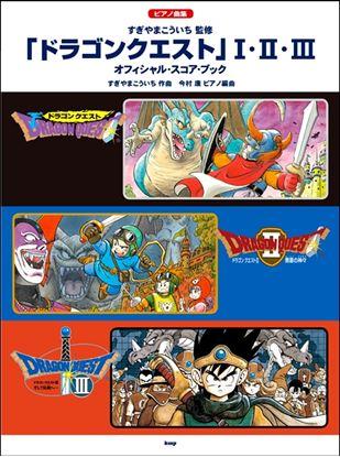 ピアノ曲集ドラゴンクエストⅠ・Ⅱ・Ⅲ オフィシャルスコアブック の画像