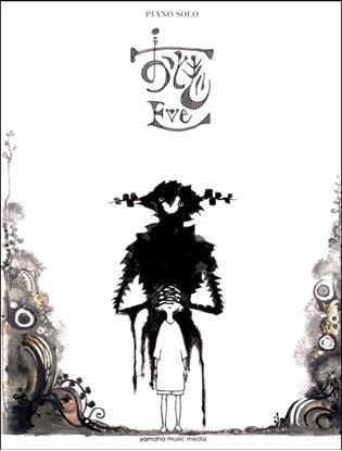ピアノソロ Eve『おとぎ』 の画像