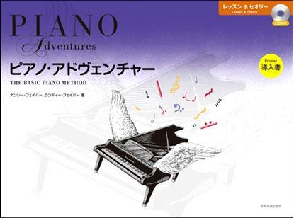 ピアノ・アドヴェンチャー レッスン&セオリー 導入書 CD付 の画像