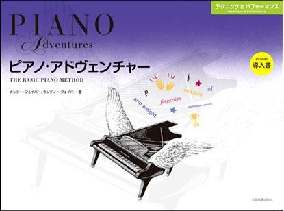 ピアノ・アドヴェンチャー テクニック&パフォーマンス 導入書 の画像