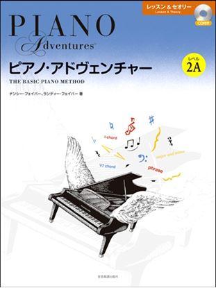 ピアノアドヴェンチャー レッスン&セオリー レベル2A CD付 の画像