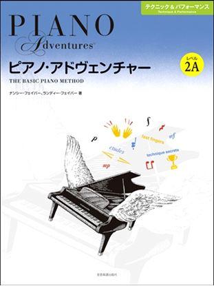 ピアノ・アドヴェンチャー テクニック&パフォーマンス レベル2A の画像