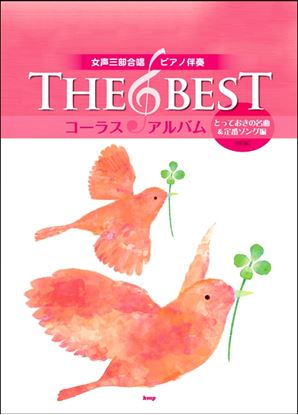 女声三部合唱/ピアノ伴奏 THE BEST コーラス・アルバム[とっておきの名曲&定番ソング編](6訂版) の画像