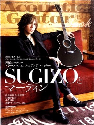 Acoustic Guitar Book 49 の画像