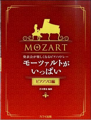 発表会が楽しくなるピアノメドレー モーツァルトがいっぱいPソロ編 の画像