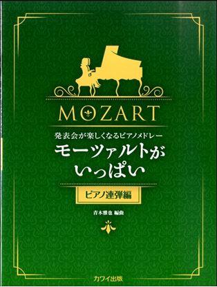 発表会が楽しくなるピアノメドレー モーツァルトがいっぱいP連弾編 の画像