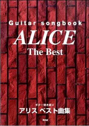 Guitar songbook アリス ベスト曲集 の画像