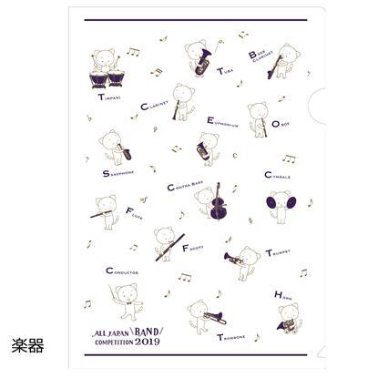 ASA-19FL30/Gこまねこクリアファイル楽器【単位10】 の画像