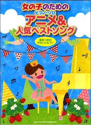 女の子のためのピアノ・ソロ アニメ&人気ベストソング の画像