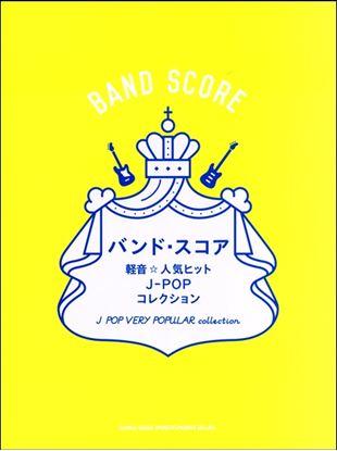 バンド・スコア 軽音☆人気ヒットJ-POPコレクション の画像
