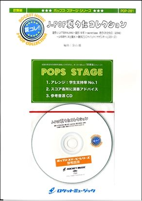 POP-281 J-POP夏うたコレクション(夏色/ゆず、夏祭り/Whiteberry) の画像