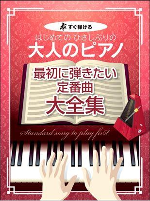 すぐ弾ける はじめての ひさしぶりの 大人のピアノ最初に弾きたい定番曲大全集 の画像