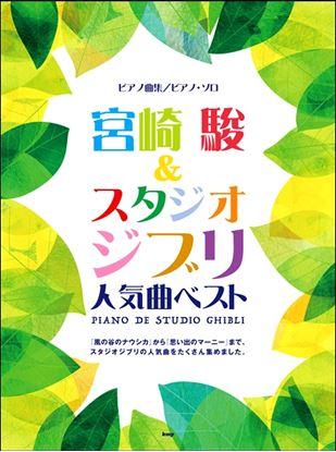 ピアノ曲集/ピアノソロ 宮崎駿&スタジオジブリ人気曲ベスト の画像