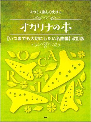 やさしく楽しく吹けるオカリナの本いつまでも大切にしたい名曲編 の画像