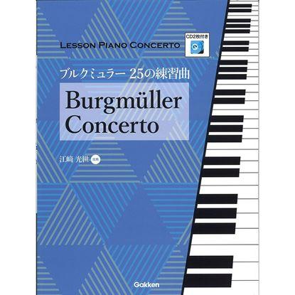 レッスン・ピアノコンチェルトシリーズ ブルクミュラー25の練習曲 の画像