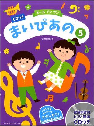 CDつき まいぴあの 5【オールインワン】 の画像