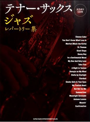 テナー・サックス ジャズ・レパートリー集 の画像