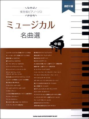 保存版ピアノ・ソロ ミュージカル名曲選[改訂2版] の画像