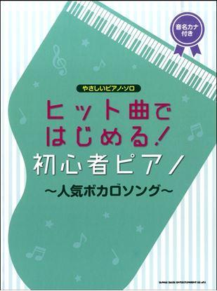 やさしいピアノ・ソロ ヒット曲ではじめる!初心者ピアノ~人気ボカロソング~ の画像