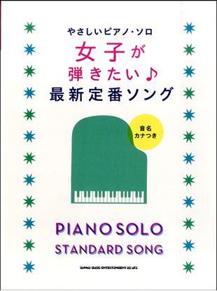 やさしいピアノ・ソロ 女子が弾きたい♪最新定番ソング の画像