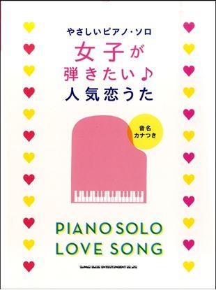 やさしいピアノ・ソロ 女子が弾きたい♪人気恋うた の画像
