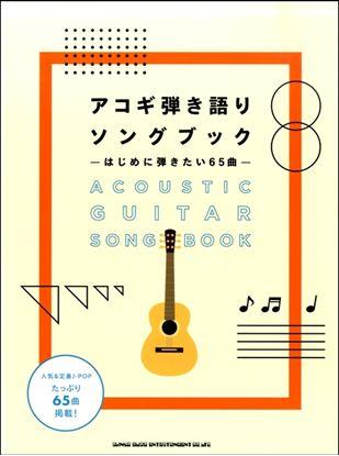 初心者ギター弾き語り アコギ弾き語りソングブック ―はじめに弾きたい65曲― の画像