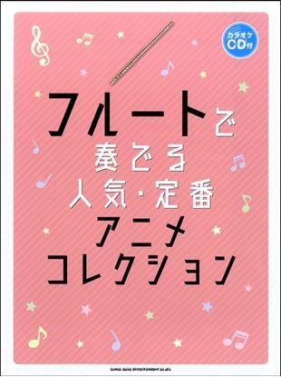フルートで奏でる 人気・定番アニメコレクション(カラオケCD付) の画像