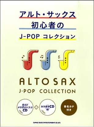 アルト・サックス初心者のJ-POPコレクション(ガイドメロディー入りCD+カラオケCD付) の画像