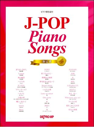 P弾語 J-POP Piano Songs 新定番 の画像