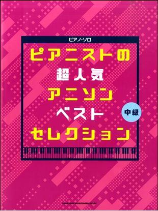 ピアノ・ソロ ピアニストの超人気アニソンベストセレクション 中級 の画像