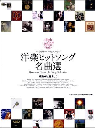ハイ・グレード・ピアノ・ソロ 洋楽ヒットソング名曲選 の画像