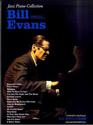 ジャズ・ピアノ・コレクション ビル・エヴァンス名演集 の画像