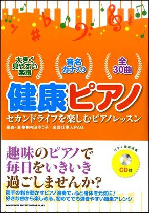 書籍 健康ピアノ セカンドライフを楽しむピアノレッスン(CD付) の画像