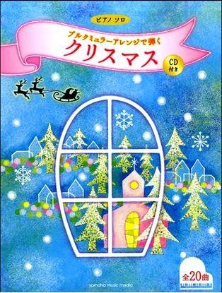 ピアノソロ ブルクミュラーアレンジで弾くクリスマス CD付き の画像