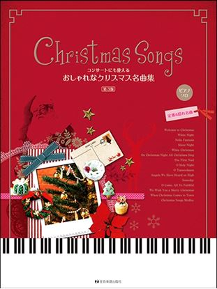 コンサートにも使えるおしゃれなクリスマス名曲集3版 の画像