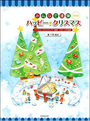 みんなで連弾 ハッピー★クリスマス 第5版バイエル-ブルグミュラー程度 の画像