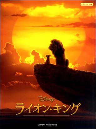 ピアノディズニーミニアルバム 中級 ライオン・キング の画像