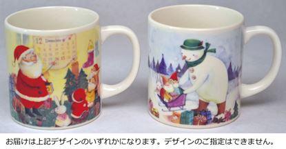 XE5020-01 プティノエルマグカップ 柄アソート の画像